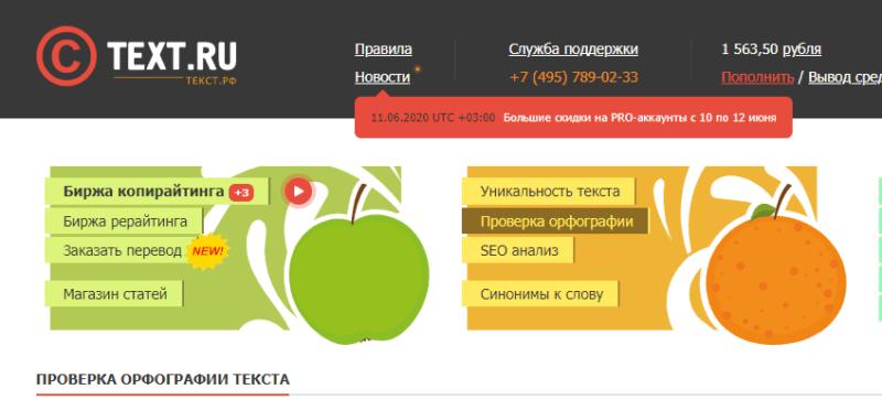 """Новая услуга """"Перевод текстов"""""""