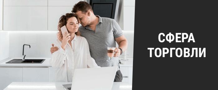 Как зарабатывать в декрете на дому - Торговля