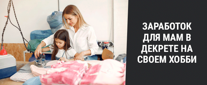 Заработок для мам в декрете на своем хобби