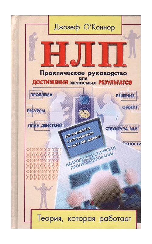 №2 «НЛП. Практическое руководство по достижению желаемых результатов». (Джозеф О'Коннор).