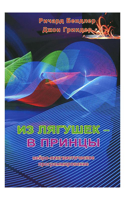№3 «Из лягушек - в принцы. Нейролингвистическое программирование». (Ричард Бендлер, Джон Гриндер).