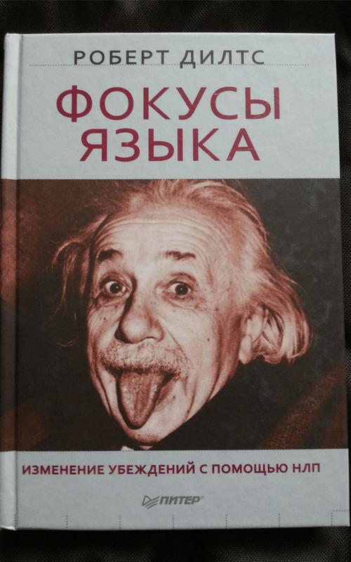 №4 «Фокусы языка. Изменение убеждений с помощью НЛП (сборник)». (Роберт Дилтс).
