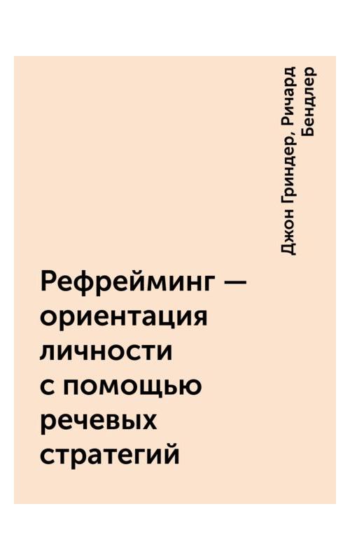 №5 «Рефрейминг. Ориентация личности с помощью речевых стратегий». (Ричард Бендлер).