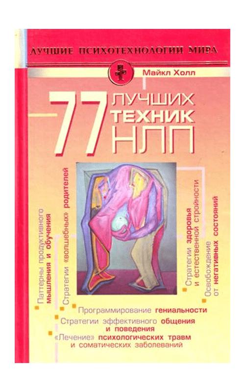 №6 «77 лучших техник НЛП». (М. Холл).