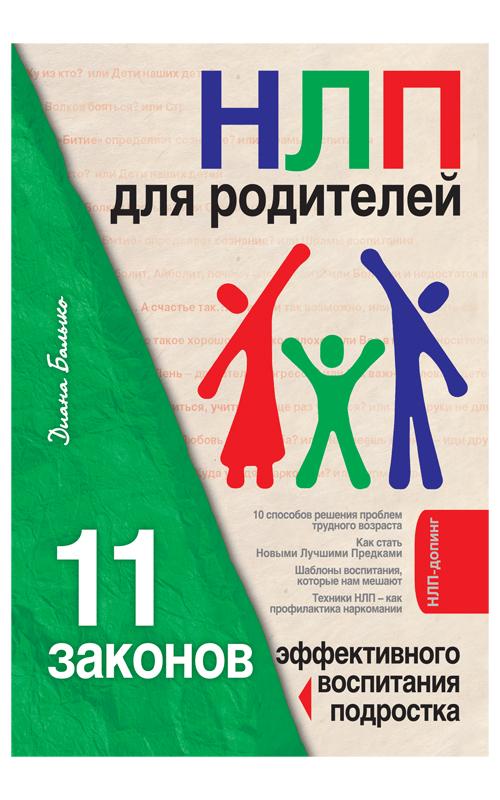 №7 «НЛП для родителей». (Диана Балыко).
