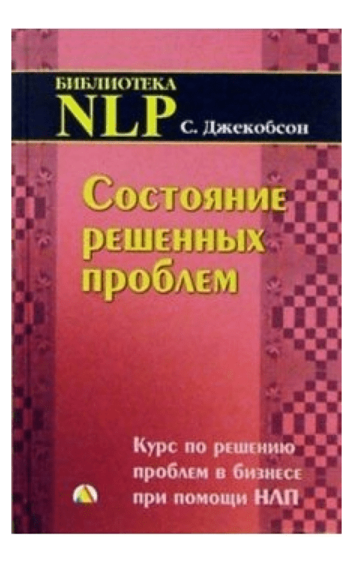 №8 «Состояние решённых проблем». (С. Джекобсон).