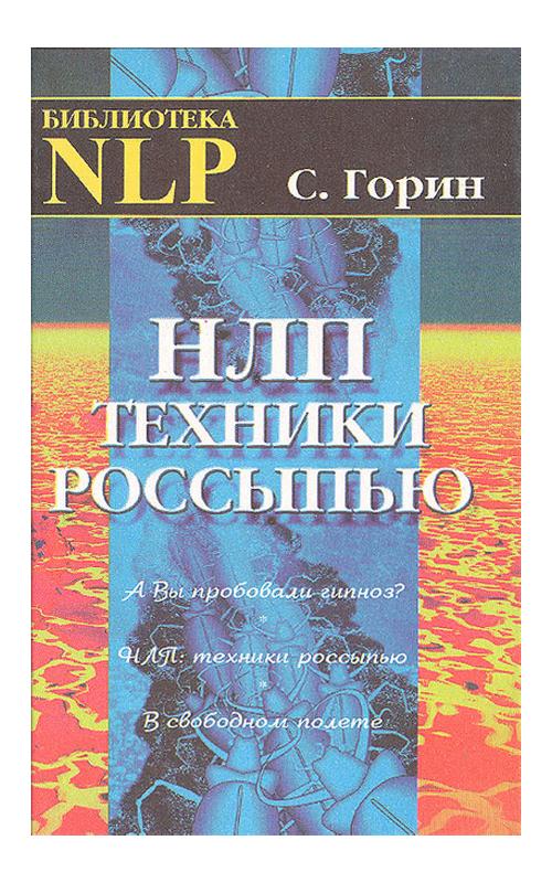 №9 «НЛП. Техники россыпью». (С. Горин).