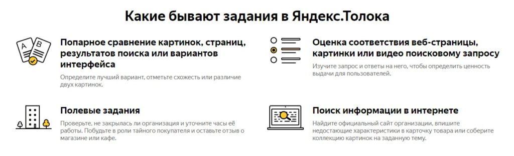Способ №3. Подработка на сервисах Яндекса