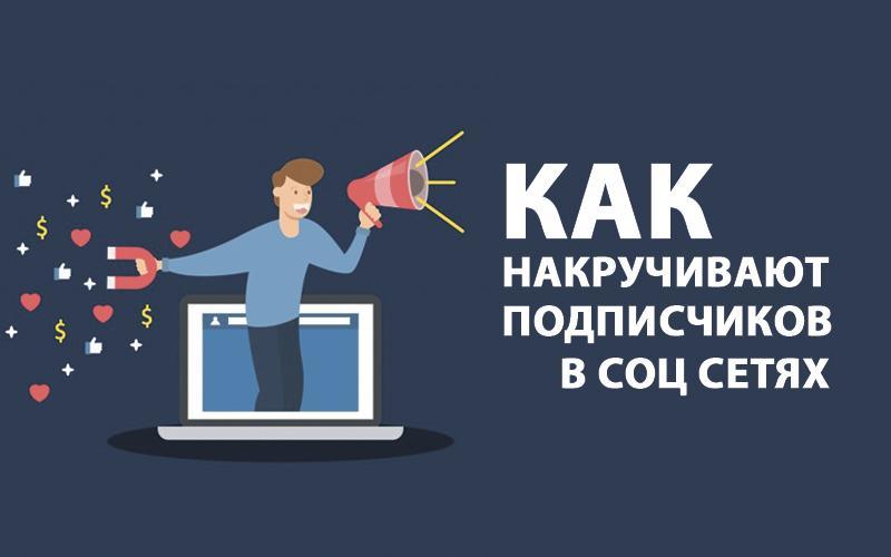 Как накрутить подписчиков в Лайке, Ютубе, Вконтакте и прочих соц. сетях