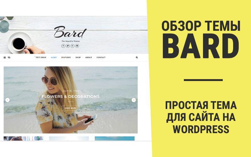 """Обзор темы """"Bard"""" для Вордпресс"""