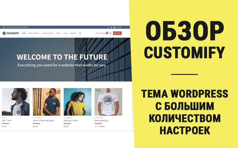 Обзор темы Customify для WordPress