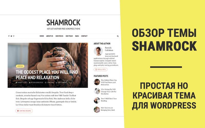 Обзор темы Shamrock для Вордпресс