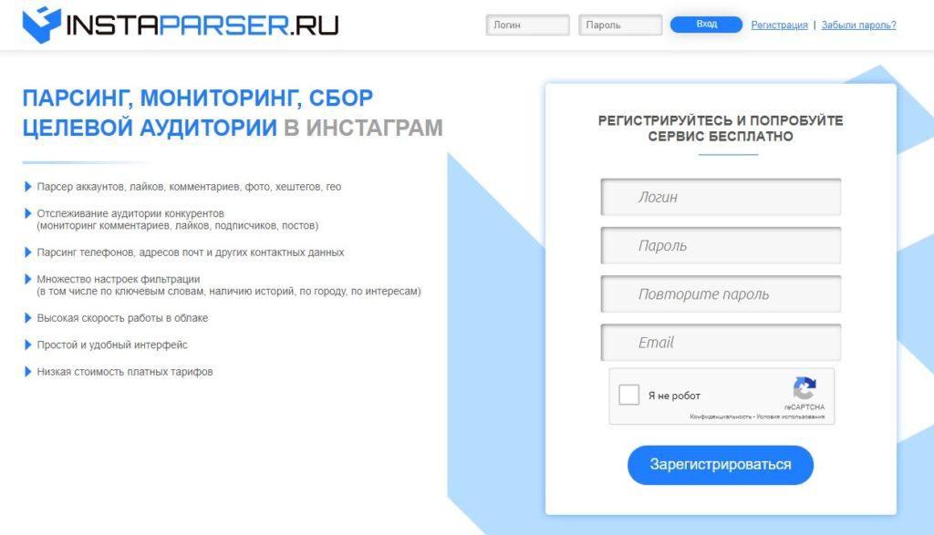 Пример парсера для Инстаграм