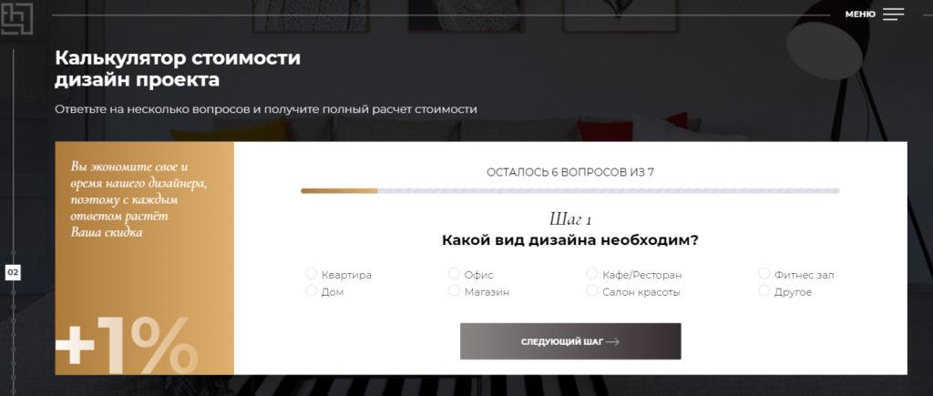 Пример сайта-квиза Белорусская студия дизайна PRANA
