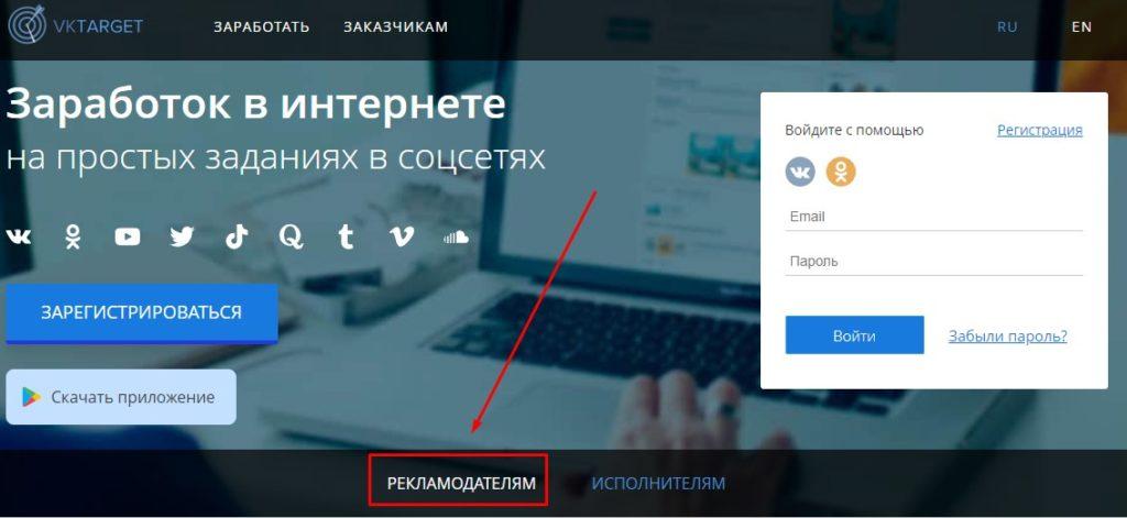 Шаг 1: Выбираем аккаунт рекламодателя в Вк Таргет