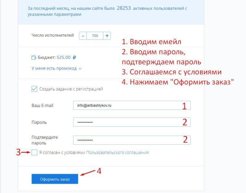 ШАГ 7: Регистрируем свой акк в Вк Таргет