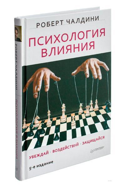 №2 «Психология влияния» (Роберт Чалдини).