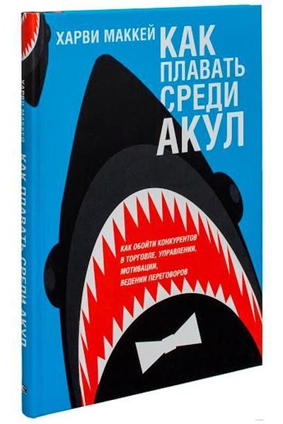 №4 «Как плавать среди акул» (Харви Маккей).
