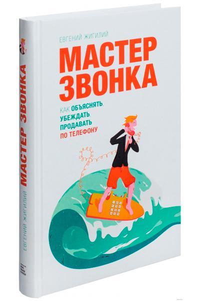 №5 «Мастер звонка. Как объяснять, убеждать, продавать по телефону» (Евгений Жигилий).