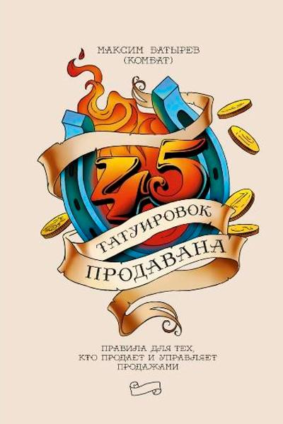 №6 «45 татуировок продавана» (Максим Батырев).