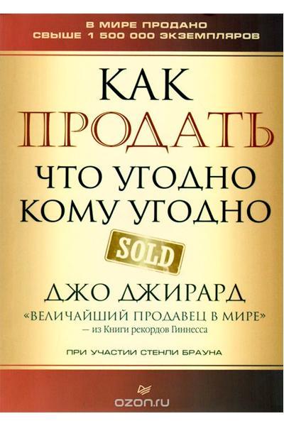№7 «Как продать что угодно кому угодно» (Джо Джирард, Саймон Дж. Браун).