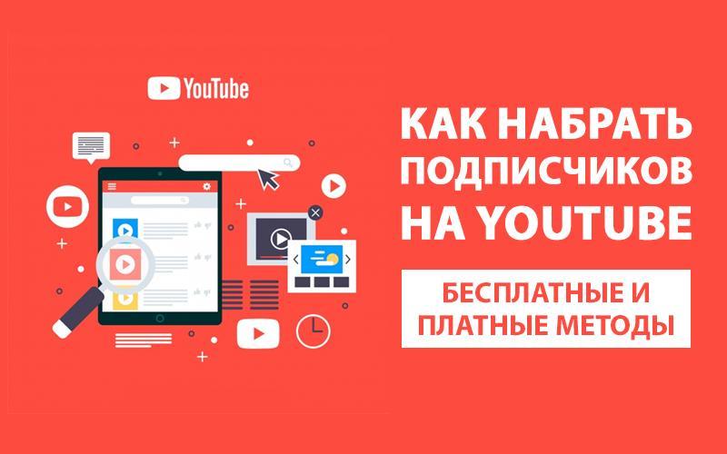 Как набрать подписчиков на Ютубе