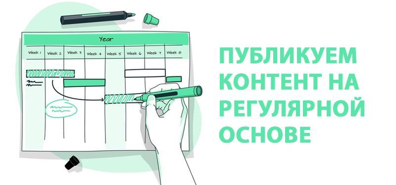 Делаем план регулярных публикаций