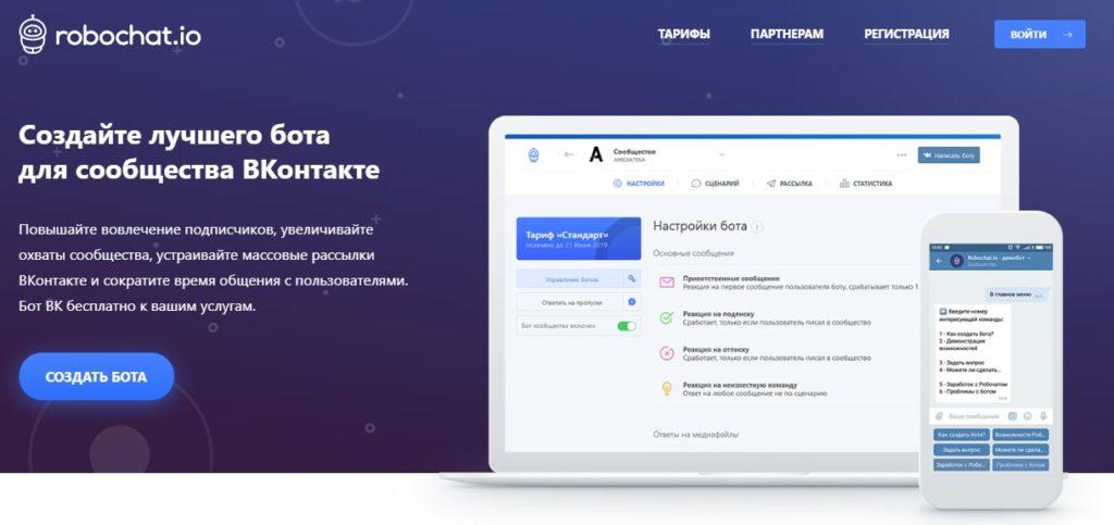 robochatio - конструктор чат-ботов для Вконтакте