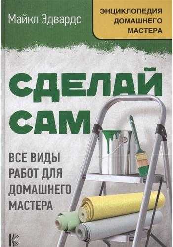 №1. «Маркетинг: сделай сам», Б. Резниченко