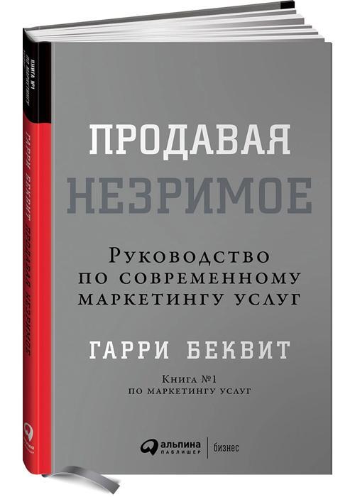 №1. «Продавая незримое», Гарри Беккет
