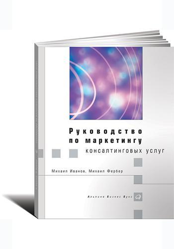 №1. «Руководство по маркетингу консалтинговых услуг», Михаил Иванов и Михаил Фербер