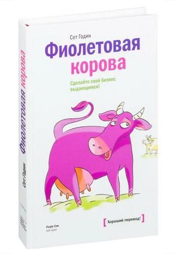 №10. «Фиолетовая корова. Сделайте свой бизнес выдающимся!», Сет Годин