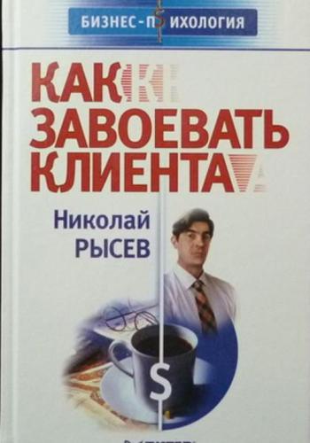 №10. «Как завоевать клиента», Н. Рысев