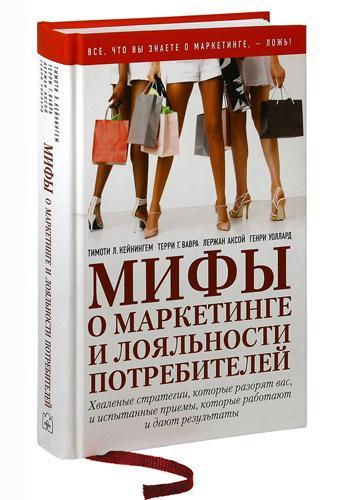 №11. «Мифы в маркетинге и лояльности потребителей», Тимоти Кейнингем