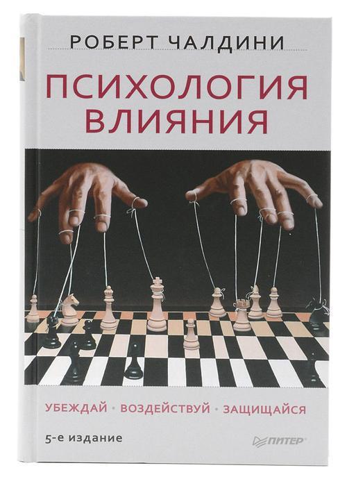 №2. «Психология влияния», Роберт Чалдини