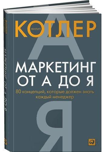 №4. «Маркетинг: от А до Я», Филип Котлер
