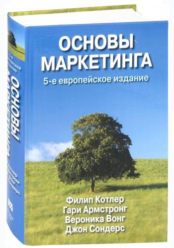 №4. «Основы маркетинга», Филип Котлер