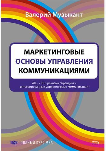 №5. «Маркетинговые основы управления коммуникациями», Валерий Музыкант