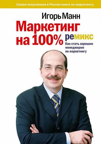 №7. «Маркетинг на 100%», Игорь Манн
