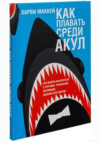 №8. «Как уцелеть среди акул», Харви Маккей