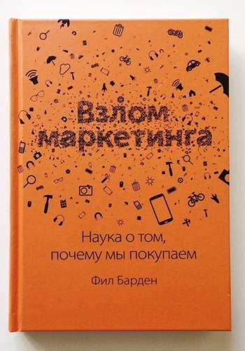 №8. «Взлом маркетинга», Фил Бардем