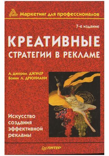№9. «Креативные стратегии в рекламе», А. Д. Джулер, Б. Л. Дрюниани