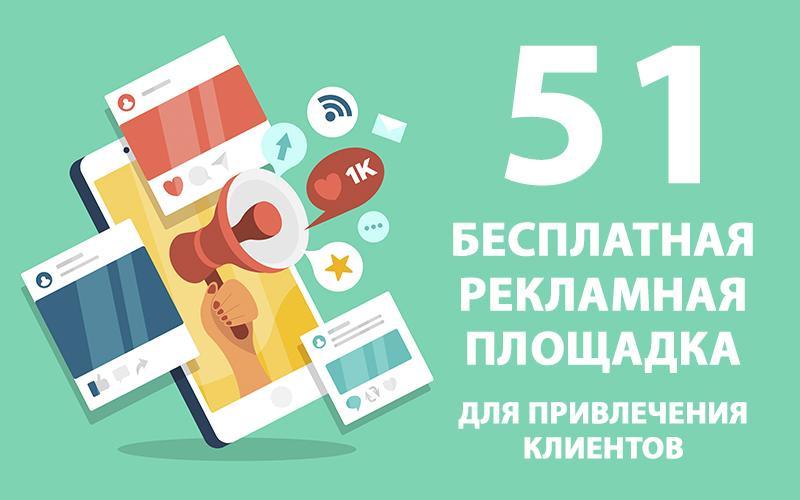 Где дать рекламу в интернете для привлечения клиентов