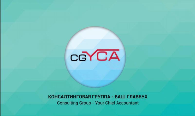 №1. Презентация компании «Ваш Главбух» (юридическое и бухгалтерское сопровождение бизнеса).