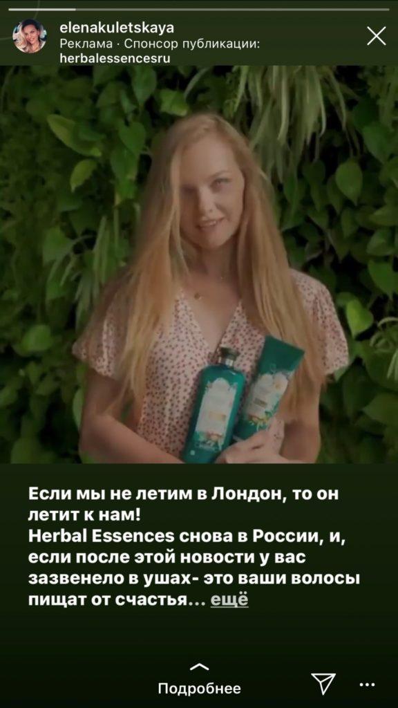 примеры таргетированной рекламы в Инстаграм 4