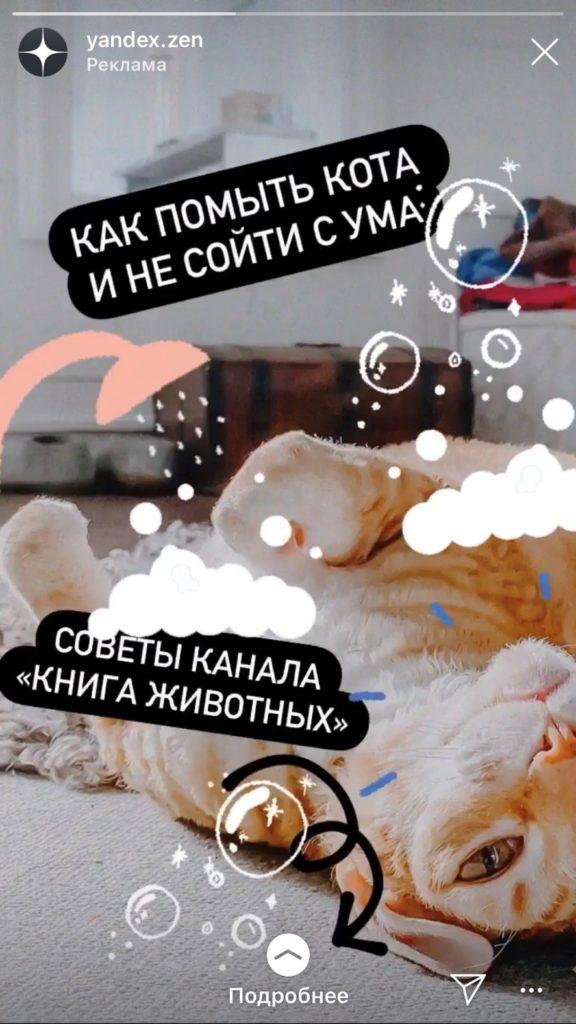 примеры таргетированной рекламы в Инстаграм 5