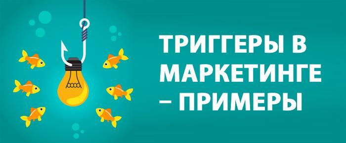 Триггеры в маркетинге – примеры