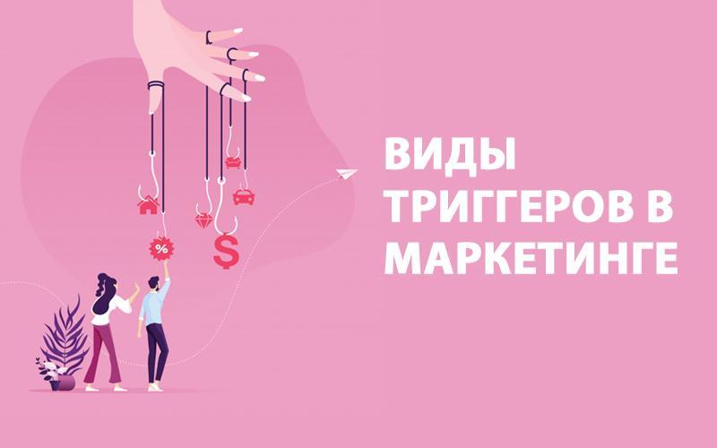 Виды триггеров в маркетинге