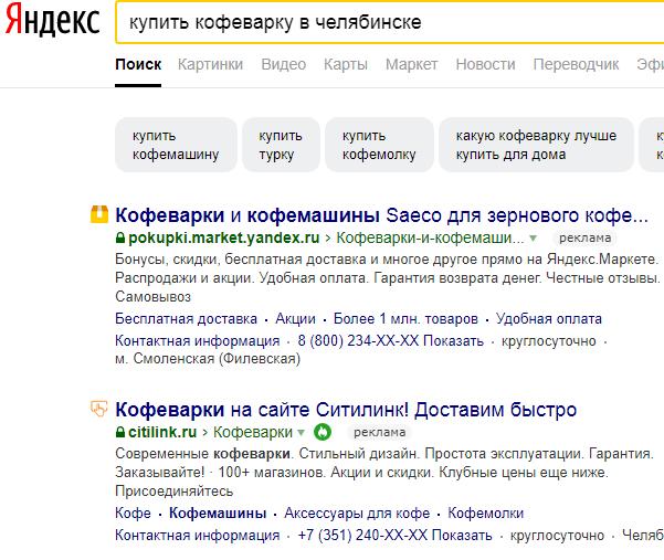 Виды рекламы: Пример контекстной рекламы в поиске Яндекса