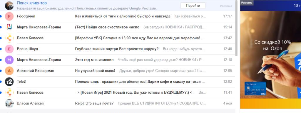 Пример рекламных рассылок в почте